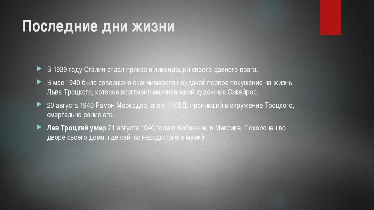 Последние дни жизни В 1939 году Сталин отдал приказ о ликвидации своего давне...
