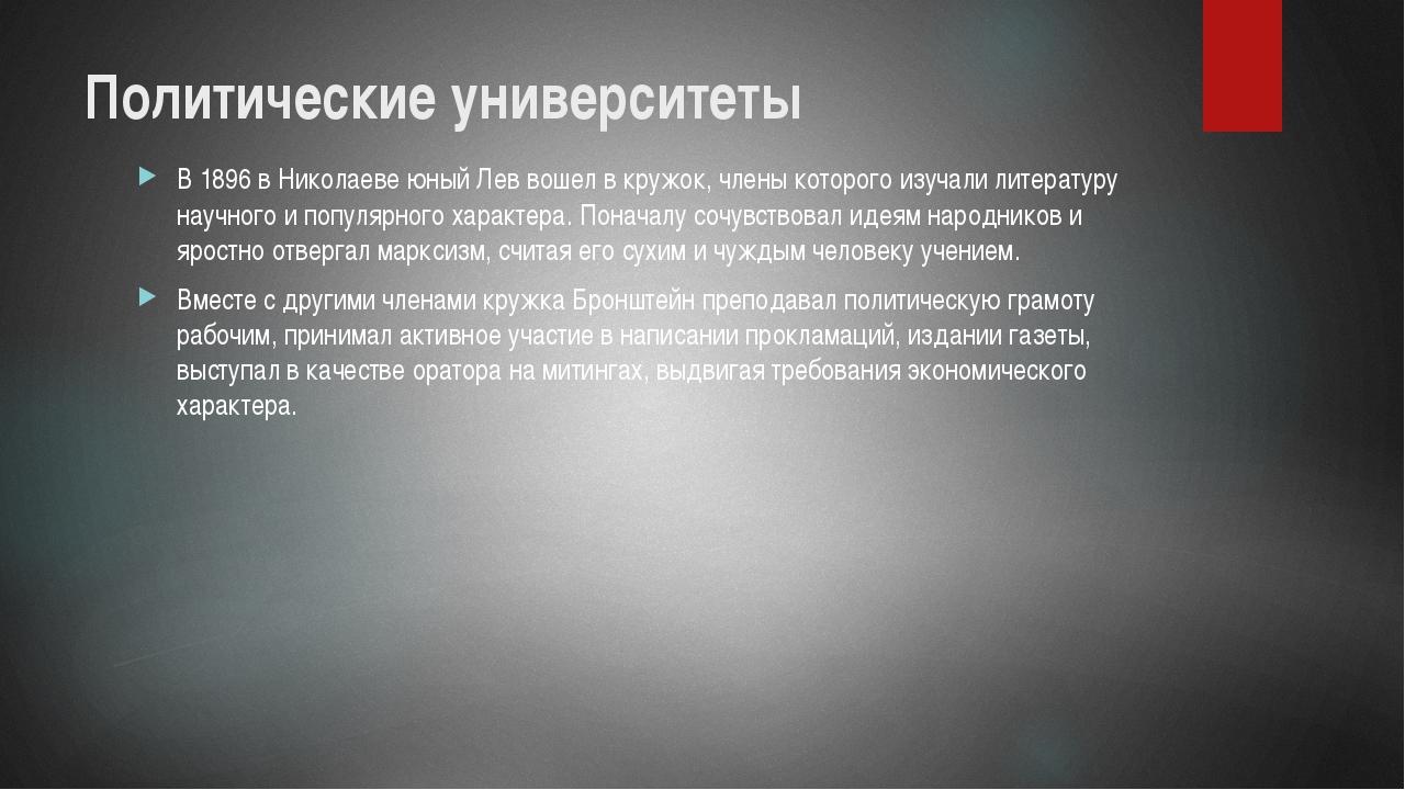 Политические университеты В 1896 в Николаеве юный Лев вошел в кружок, члены к...