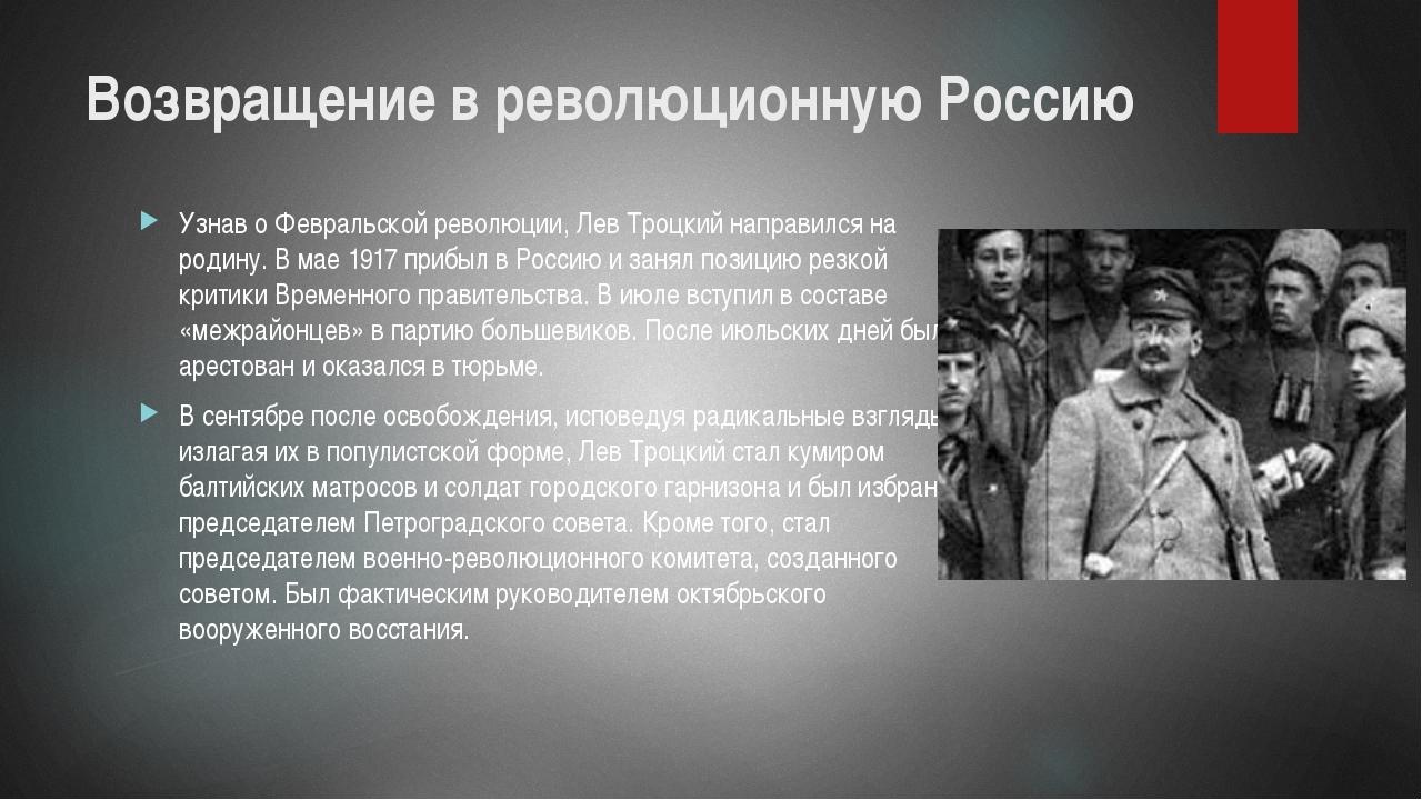Возвращение в революционную Россию Узнав о Февральской революции, Лев Троцкий...