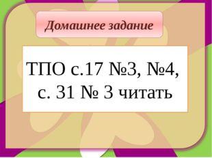 Домашнее задание ТПО с.17 №3, №4, с. 31 № 3 читать