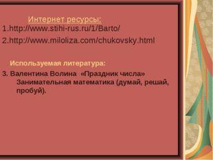 Интернет ресурсы: 1.http://www.stihi-rus.ru/1/Barto/ 2.http://www.miloliza.c