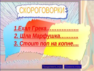 1.Ехал Грека………………. 2. Шла Марфушка……….. 3. Стоит поп на копне.... Продолжить