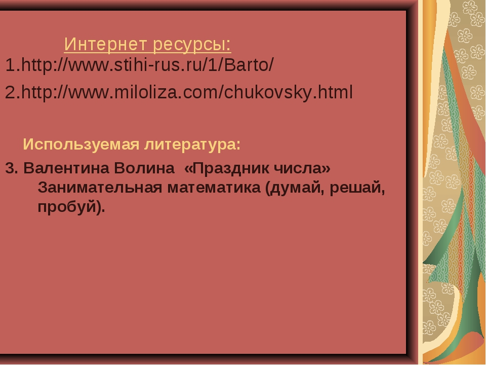 Интернет ресурсы: 1.http://www.stihi-rus.ru/1/Barto/ 2.http://www.miloliza.c...