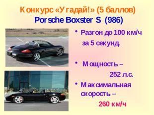Конкурс «Угадай!» (5 баллов) Porsche Boxster S(986) Разгон до 100 км/ч за 5