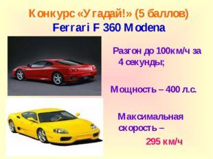 Конкурс «Угадай!» (5 баллов) Ferrari F 360 Modena Разгон до 100км/ч за 4 секу