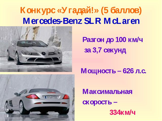 Конкурс «Угадай!» (5 баллов) Mercedes-Benz SLR McLaren Разгон до 100 км/ч за...