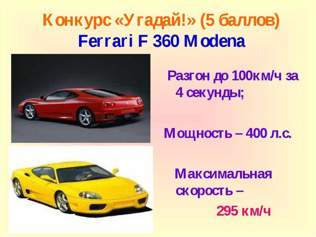 Конкурс «Угадай!» (5 баллов) Ferrari F 360 Modena Разгон до 100км/ч за 4 секу...