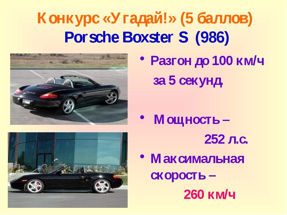 Конкурс «Угадай!» (5 баллов) Porsche Boxster S(986) Разгон до 100 км/ч за 5...