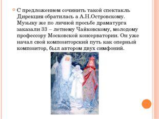 С предложением сочинить такой спектакль Дирекция обратилась а А.Н.Островскому