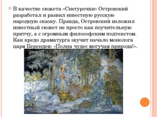 В качестве сюжета «Снегурочки» Островский разработал и развил известную русск