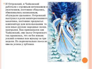 И Островский, и Чайковский работали с огромным энтузиазмом и увлечением, пост