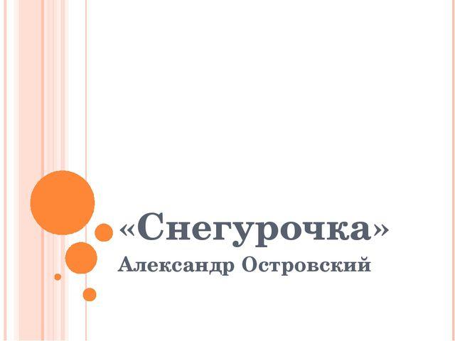 «Снегурочка» Александр Островский