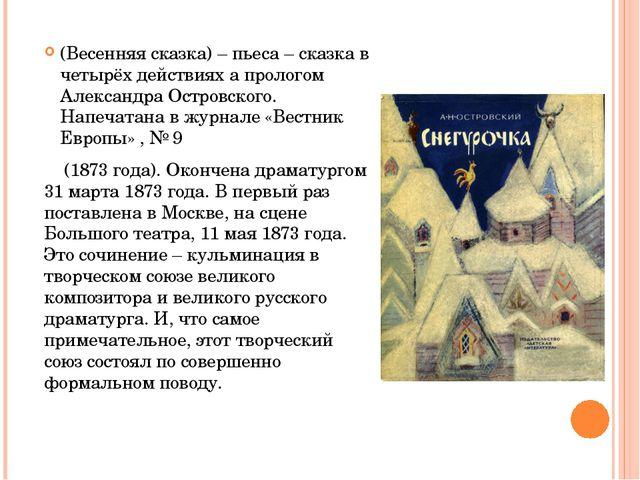 (Весенняя сказка) – пьеса – сказка в четырёх действиях а прологом Александра...