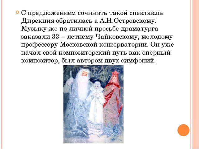 С предложением сочинить такой спектакль Дирекция обратилась а А.Н.Островскому...