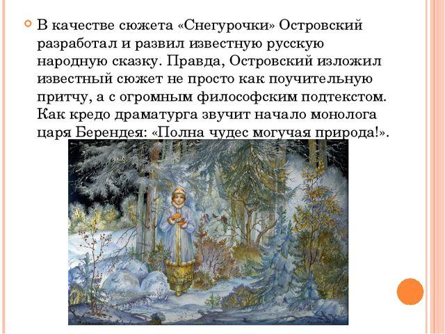 В качестве сюжета «Снегурочки» Островский разработал и развил известную русск...