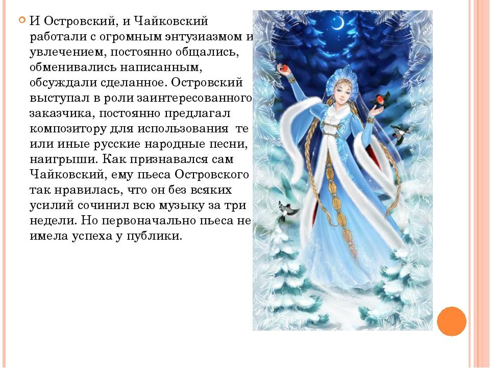 И Островский, и Чайковский работали с огромным энтузиазмом и увлечением, пост...