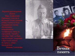 Рядовой красноармеец Лютов Иван Агафонович Принимал участие в Великой Отечес