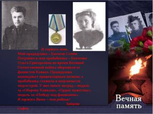 Я горжусь ими. Мой прадедушка – Бологов Семён Петрович и моя прабабушка – Бо
