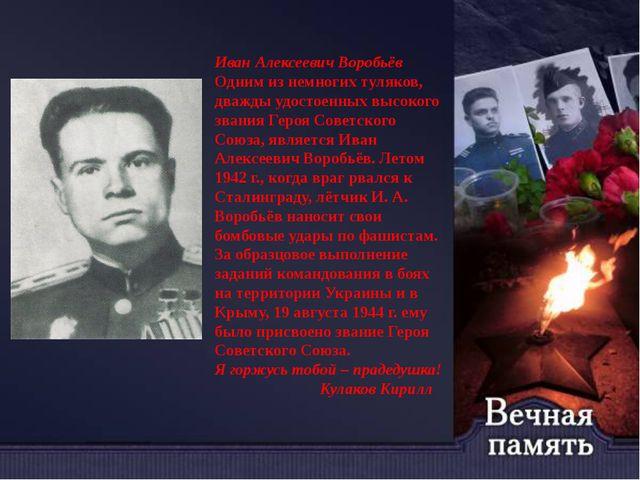 Иван Алексеевич Воробьёв Одним из немногих туляков, дважды удостоенных высок...