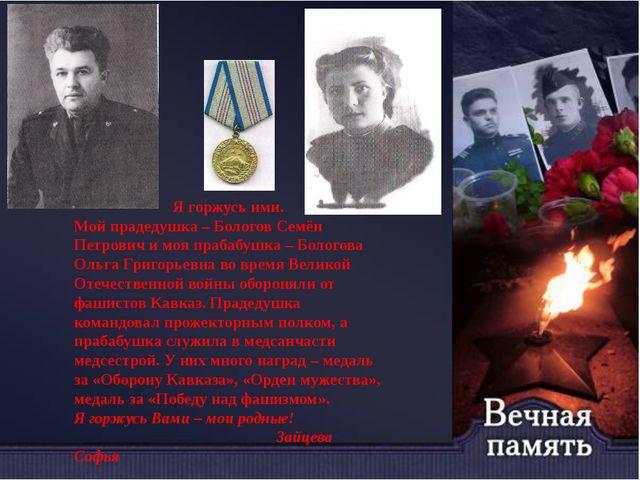 Я горжусь ими. Мой прадедушка – Бологов Семён Петрович и моя прабабушка – Бо...