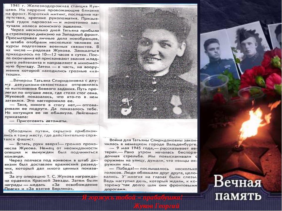 Я горжусь тобой – прабабушка! Жуков Георгий