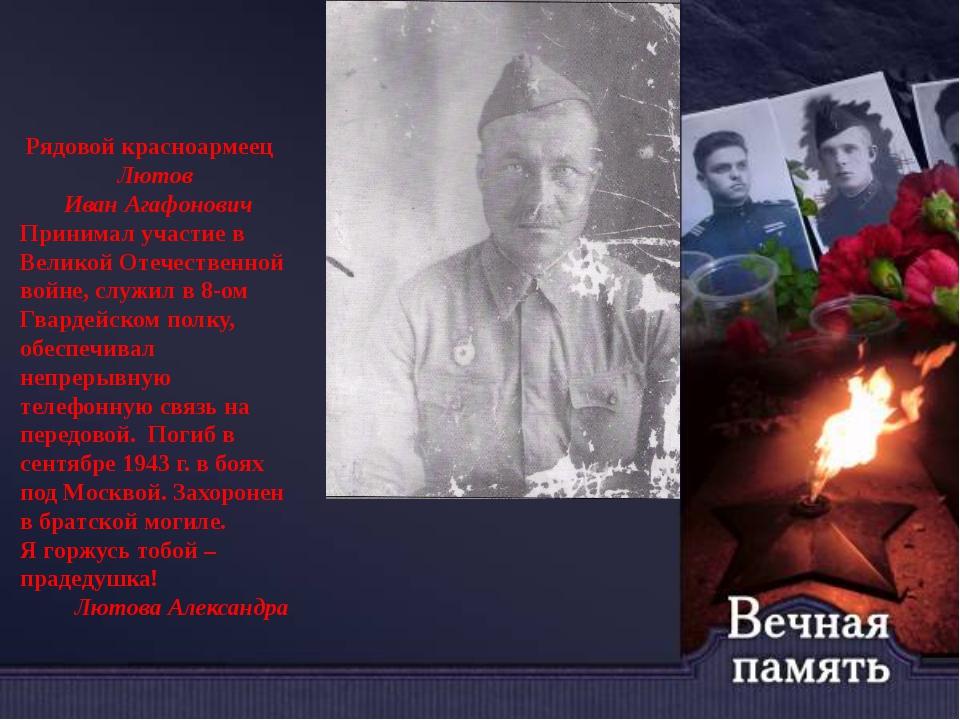 Рядовой красноармеец Лютов Иван Агафонович Принимал участие в Великой Отечес...