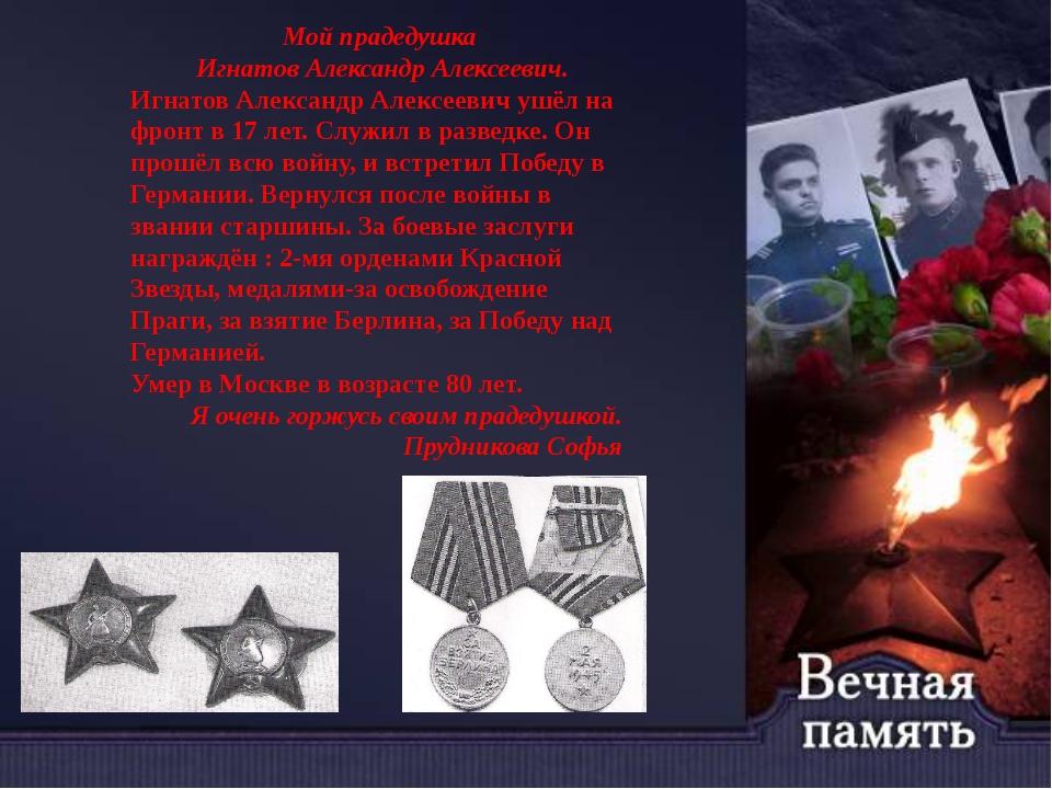 Мой прадедушка Игнатов Александр Алексеевич. Игнатов Александр Алексеевич уш...