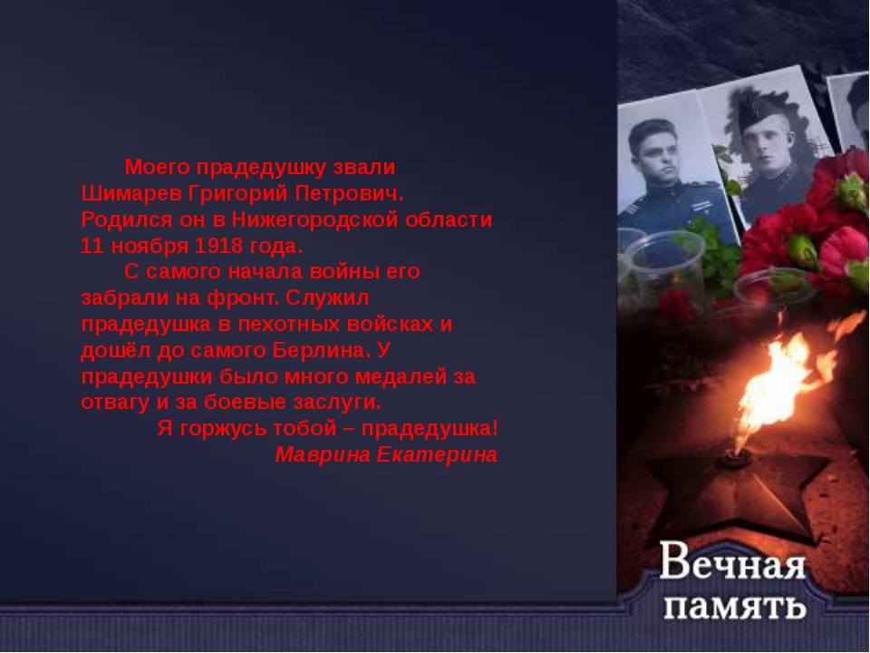 Моего прадедушку звали Шимарев Григорий Петрович. Родился он в Нижегородско...