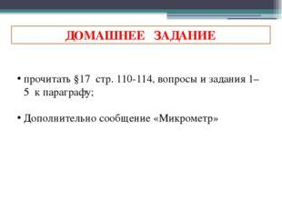 ДОМАШНЕЕ ЗАДАНИЕ прочитать §17 стр. 110-114, вопросы и задания 1–5 к параграф