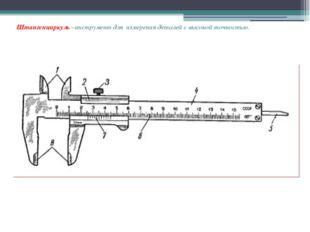 Штангенциркуль –инструмент для измерения деталей с высокой точностью.