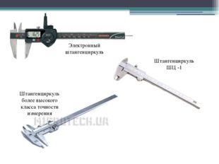 Электронный штангенциркуль Штангенциркуль ШЦ -1 Штангенциркуль более высокого