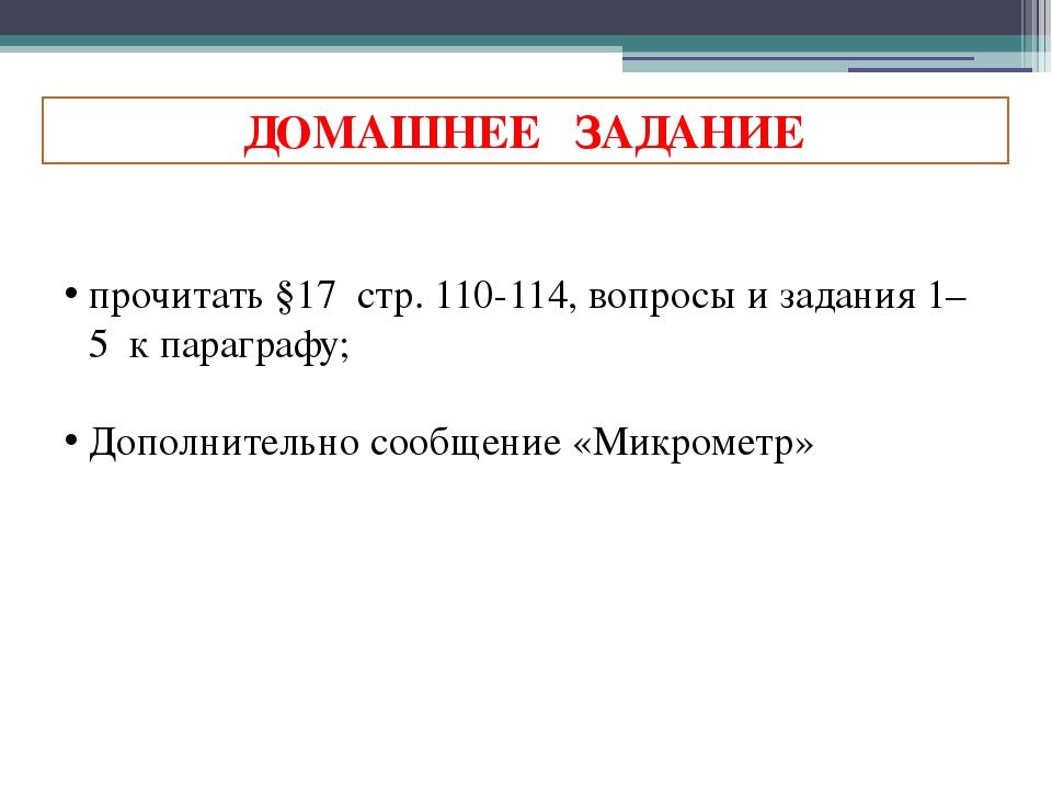 ДОМАШНЕЕ ЗАДАНИЕ прочитать §17 стр. 110-114, вопросы и задания 1–5 к параграф...