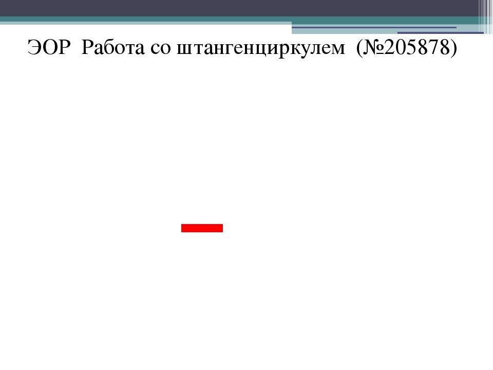 ЭОР Работа со штангенциркулем (№205878) 