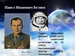 Павел Иванович Беляев (1925-1970)— советский космонавт № 10 (1965), заслуженн