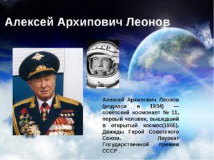 Алексей Архипович Леонов Алексей Архипович Леонов (родился в 1934) — советски