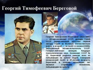 Георгий Тимофеевич Береговой Георгий Тимофеевич Береговой (1921-1995) — лётчи