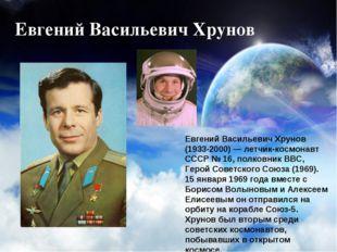 Евгений Васильевич Хрунов Евгений Васильевич Хрунов (1933-2000) — летчик-косм