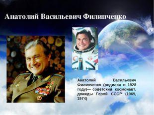 Анатолий Васильевич Филипченко Анатолий Васильевич Филипченко (родился в 1928