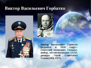 Виктор Васильевич Горбатко Виктор Васильевич Горбатко (родился в 1934 году)—
