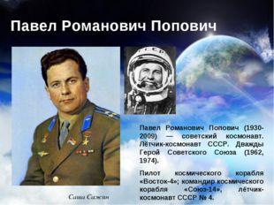 Павел Романович Попович Павел Романович Попович (1930-2009) — советский космо