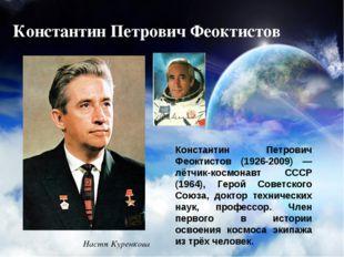 Константин Петрович Феоктистов Константин Петрович Феоктистов (1926-2009) — л