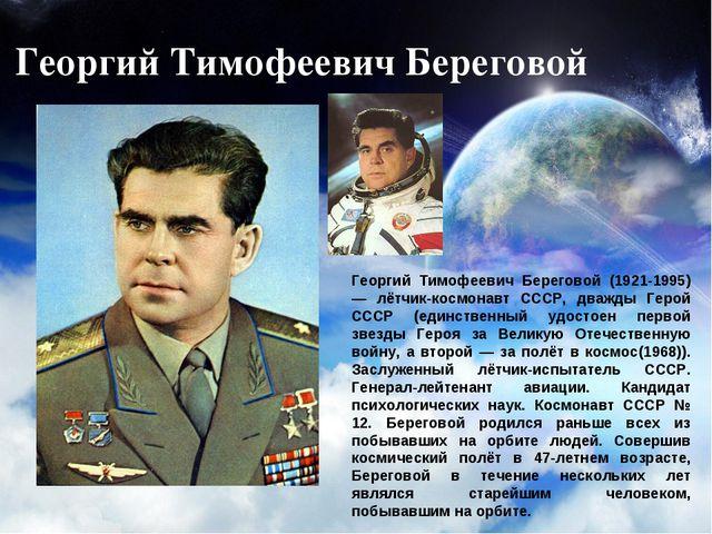Георгий Тимофеевич Береговой Георгий Тимофеевич Береговой (1921-1995) — лётчи...
