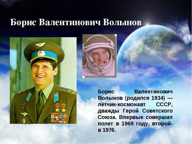 Борис Валентинович Волынов Борис Валентинович Волынов (родился 1934) — лётчик...