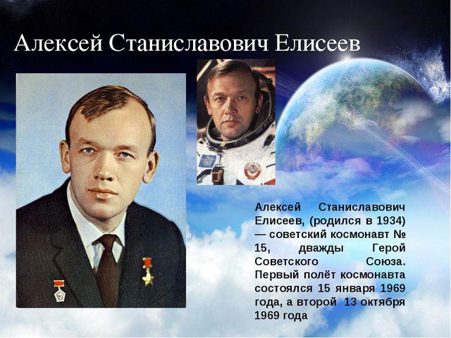 Алексей Станиславович Елисеев Алексей Станиславович Елисеев, (родился в 1934)...