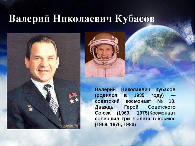 Валерий Николаевич Кубасов Валерий Николаевич Кубасов (родился в 1935 году) —...
