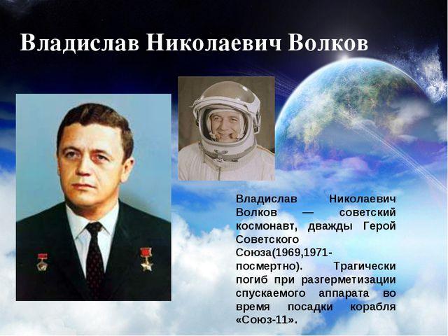 Владислав Николаевич Волков Владислав Николаевич Волков — советский космонавт...
