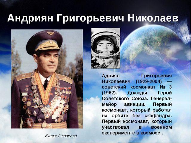 Андриян Григорьевич Николаев Адриян Григорьевич Николаевич (1929-2004) — сове...