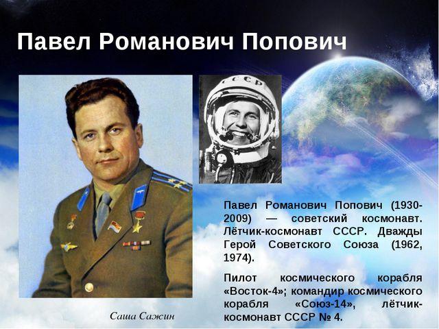 Павел Романович Попович Павел Романович Попович (1930-2009) — советский космо...