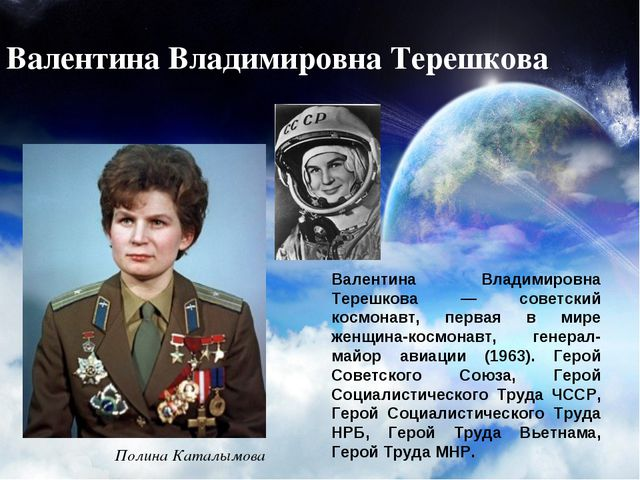 Валентина Владимировна Терешкова Валентина Владимировна Терешкова — советский...