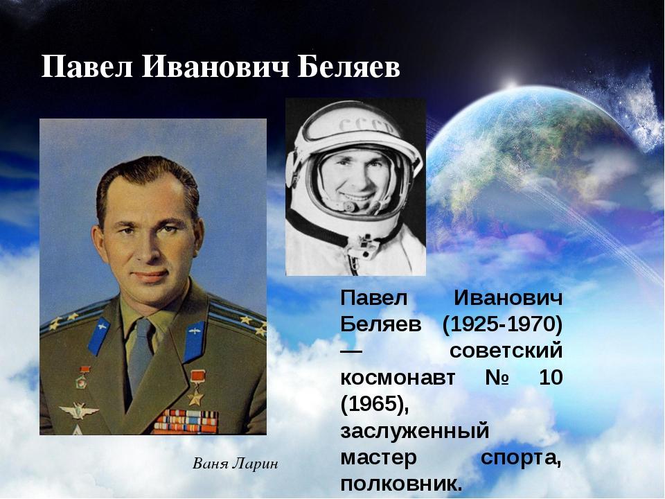 Павел Иванович Беляев (1925-1970)— советский космонавт № 10 (1965), заслуженн...